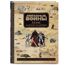 Звёздные Войны. Атлас далекой галактики (978-5-699-97813-7, 80 стр., 0+)