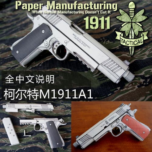 Colt M1911A1 Pistol Paper Model Weapon <font><b>Gun</b></font> 3D Hand-made Drawings Firearms Military Puzzles <font><b>Toy</b></font> image