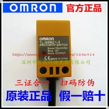 Free shipping     OMRON (sensor) proximity switch TL-Q5MC1-Z free shipping 2pcs lot new proximity switch tl w5e1 or tl w5f1 sensor