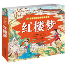 Dream of the Red Chamber with Colorful Pictures and pin yin for baby kids early educational book
