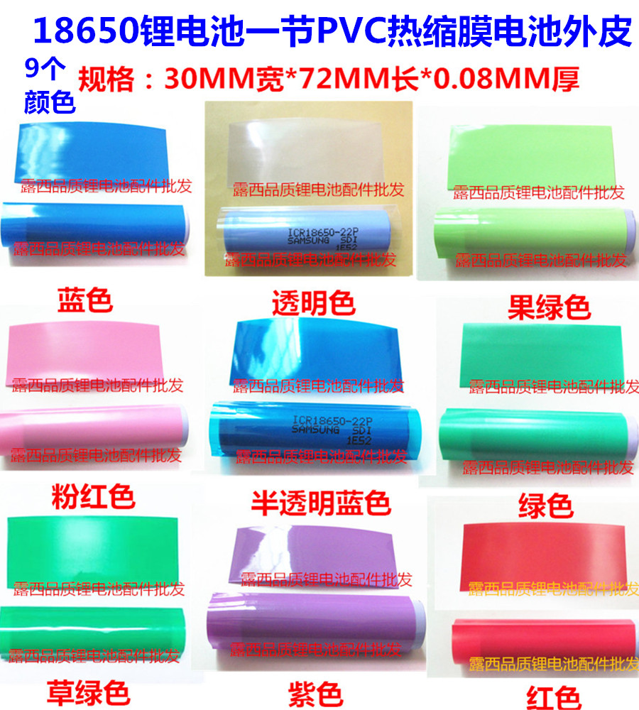 100pcs/lot 18650 Battery Casing Fruit Green Blue Heat Shrink Tube Batteries Battery Jacket Pvc Heat Shrinking Film Wholesaling