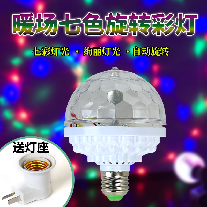 LED Bulb Christmas E27 3W Colorful Rotating RGB projector Crystal Stage Light Magic Ball DJ party disco Lamp