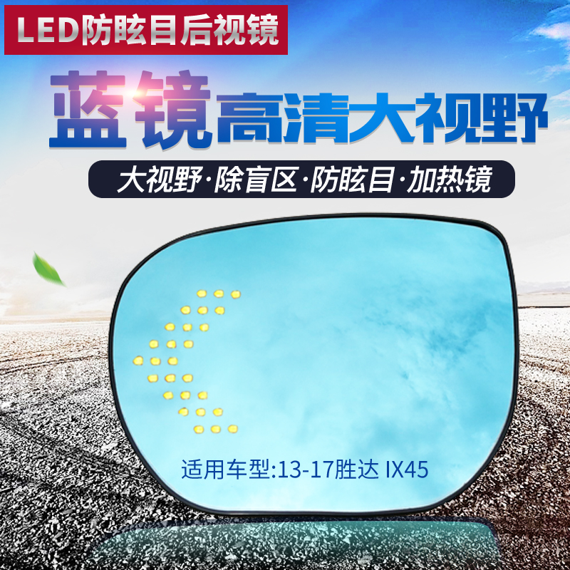 SmRKE 2 шт. для Hyundai Santa Fe IX45 13 17 боковое зеркало для двери голубое стекло со светодиодными поворотниками с подогревом|Зеркала и крышки|   | АлиЭкспресс