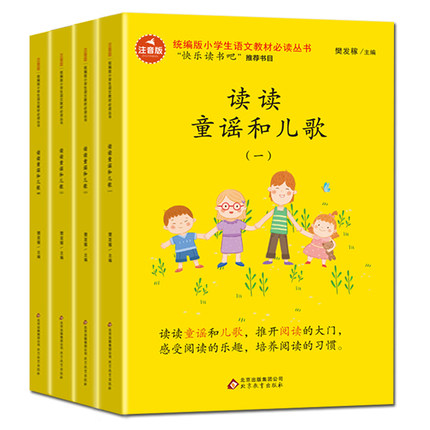 4pcs/set 137 Reading Nursery Rhymes And Children's Songs With Pinyin/ Picture For Grade One