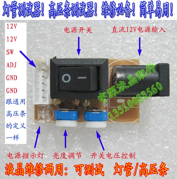 LCD tube tester liquid crystal high voltage tester test tool LCD repair necessary ...