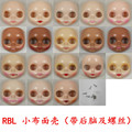 Blyth Doll RBL surface shell with head with screw back for change her makeup