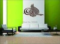 custom made islamic calligraphy home decor wallpaper moslem muslim decal art wall sticker im12 170*125cm