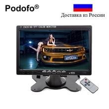 Podofo 7 дюймов ЖК-дисплей автомобиля Мониторы заднего вида Экран HDMI VGA dvd цифровой Дисплей HD Разрешение для автомобиля резервную Камера + дистанционное управление