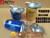 AUTO truck tractor oil filter assembly for Truck construction machinery CRF0810 CX0710B4 JX0808