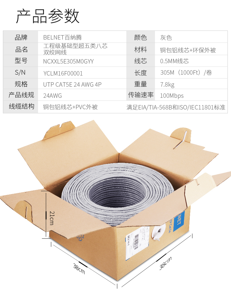 1000ft 305m Utp Cat5e Cable Copper Plated High Conductivity Aluminum 100 Mbps Rj45 Wiring Diagram Wire Box Network Twisted Pairs For 100mbps Ethernet In Computer Cables