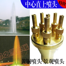 цена на 1-inch central sprinkler water landscape fountain sprinkler all-copper central water column sprinkler large square landscape spr