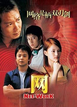 《网》2005年中国大陆电影在线观看
