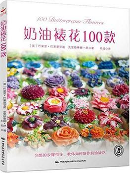 100 الزبد الزهور كعكة الحلوى دروس كتاب كعكة تزيين الخبز كتاب