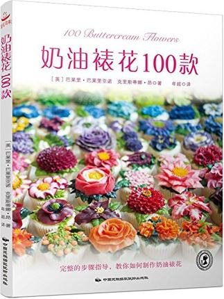 100 Buttercream Flowers Cake Dessert Tutorials Book Cake Decorating Baking book hq ss10 cake making and decorating turntable baking tool rotating table of cake show display stand