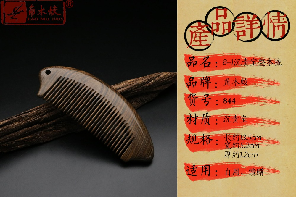 Wholesale Angle dumpling pure natural wood sink your treasure wooden comb upscale boutique fish entire health massage small comb green sandalwood combed wooden head neck mammary gland meridian lymphatic massage comb wide teeth comb