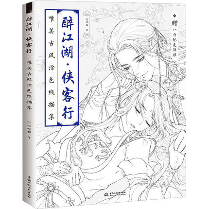 Drunken river lake Chinese coloring book line drawing