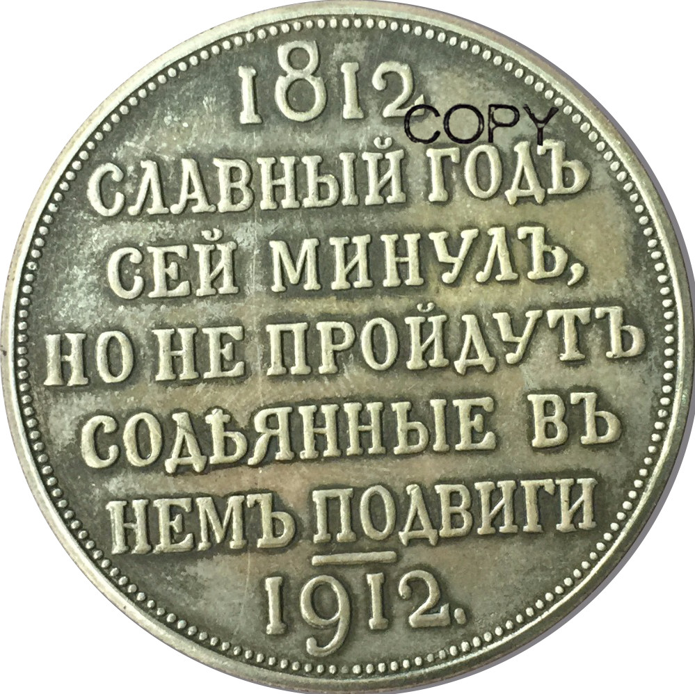 Russia ROUBLE NICHOLAS II NAPOLEON 39 S DEFEAT 1812 1912 Brass Plated Silver Copy Coins in Non currency Coins from Home amp Garden