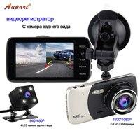 Registrar recorder car DVR rear view camera car cam DVRS 4'' dash cam G sensor video recorder HD dashcam auto camera dual lens