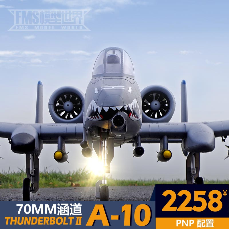 FMS double-channel aircraft 70MM duct A-10 aircraft model Thunderbolt II PNP 1 400 jinair 777 200er hogan korea kim aircraft model