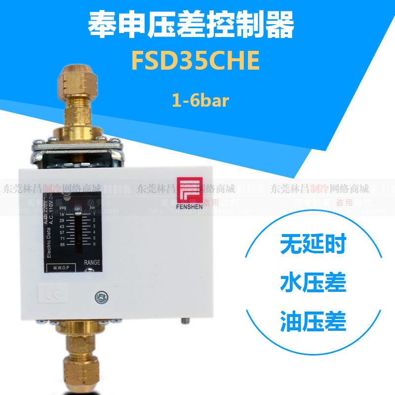 цена на Fenshen Differential Pressure Controller Hydraulic Pressure Protector FSD35CHE No Time Delay Hydraulic Pressure Differential