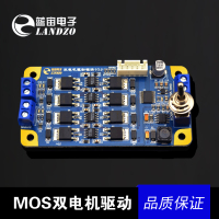 MOS double motor drive module wins BTS7960 BTN axial flow fan drive electric race