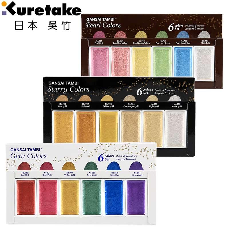 JIANWU Japan kuretake ZIG Shiny gem pearl 6 colours Portable art painting Watercolor solid pigment watercolor Powder стоимость