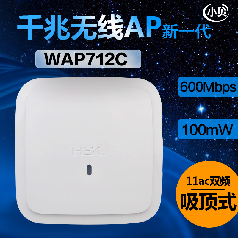 EWP-WAP712C Beckham Enterprise Wireless Router AP Ceiling Dual-band High-power Wifi Hotel