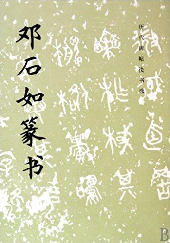 Deng Thu-ru Seal Script (Chinese Edition)