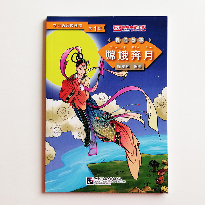Graded Readers For Chinese Language Learners (Folktales): Chang'e Flying To The Moon Chinese Reading Book Level 1 : 500 Words