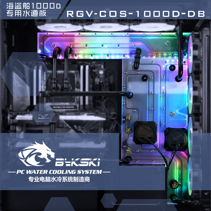 rgb Water Cooling Reservoir Bykski Acrylic Waterway Board 5v Light Rgv-cos-1000d-db Relieving Heat And Sunstroke water Tank For Corsair 1000d Pc Game Case