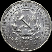 Russia 1922 One Rupee 90% Silver Copy Coins