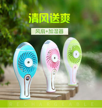 Hand-held humidifying fan student exquisite gift spray air conditioning fan usb cooling fan with body cooling artifact цены