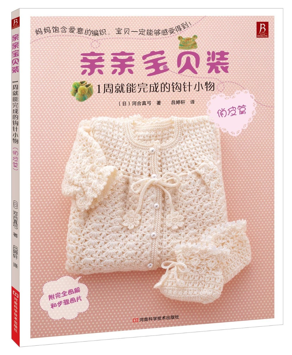 Detailed Children's Crochet Needle Basic Technique Skills Book Coat Hat Knitting Graphic Book