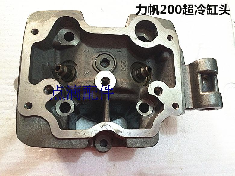 Motorcycle accessories Lifan Double cold king (super cold) 200 cylinder head assembly Super cold king cylinder headMotorcycle accessories Lifan Double cold king (super cold) 200 cylinder head assembly Super cold king cylinder head