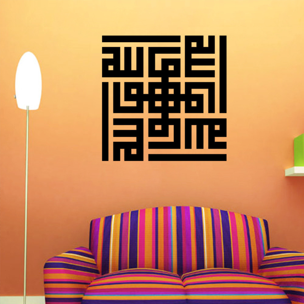 islamic quotes wall stickers home decor muslim home ramadan