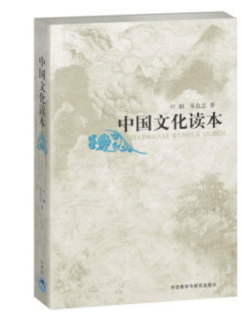 Chinese Cultural Readings Book