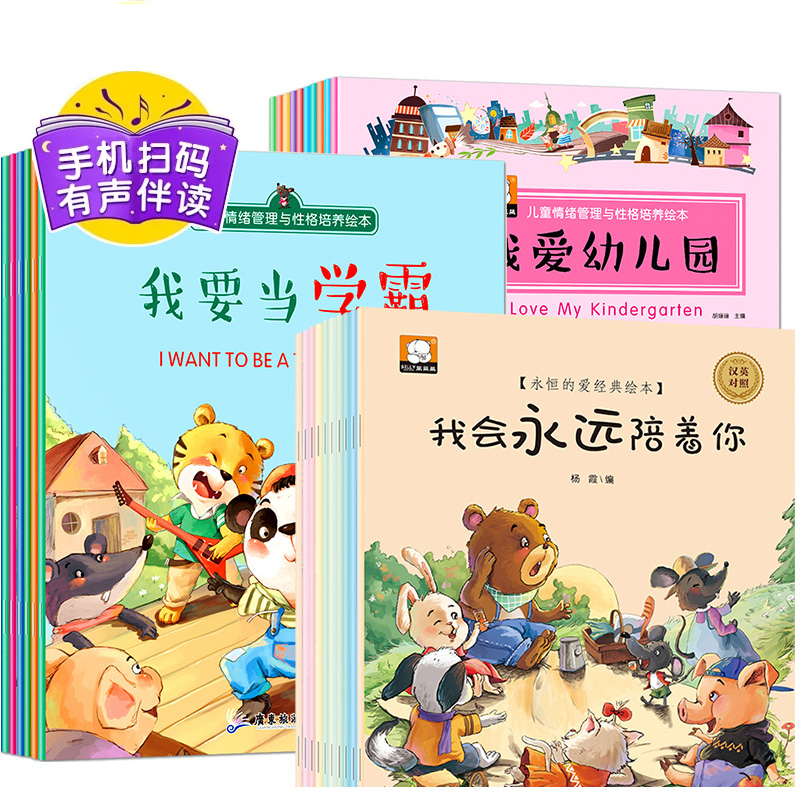 Random 10 Emotional Behavior Management Books Children Bedtime Short Stories Pictures Book Chinese And English EQ Training Book