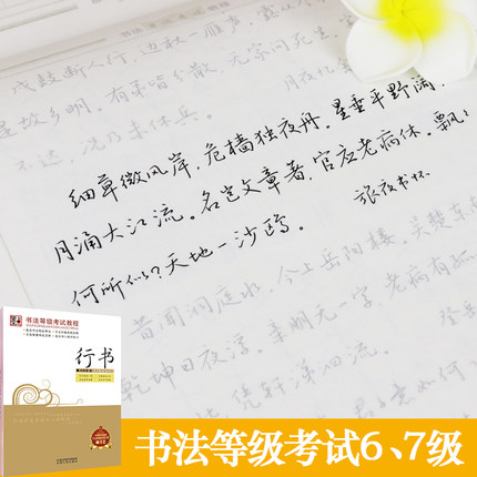 Chinese Calligraphy Book Chinese Character Xingshu Script Copybook For Beginners Chinese Pen Pencil Exercise Copybook