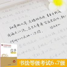 Chinese calligraphy book Chinese character xingshu Script copybook for beginners Chinese pen pencil exercise copybook  300 song ci poetry copybook chinese pen calligraphy copybook regular script student adult copybook