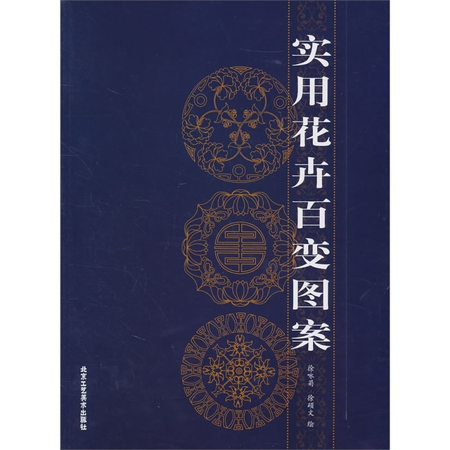 Tattoo Reference Book Flower Pattern Design Chinese Traditional