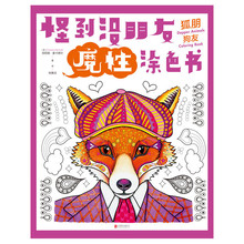 Dapper Animals Coloring Book For Adults Children Relieve Stress Kill Time Graffiti Drawing Art Adult