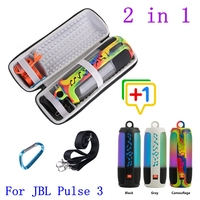 2 in 1 For JBL Pulse 3 Pulse3 Wireless Bluetooth Speaker EVA Hard Zipper Storage Bag + Soft Silicone Cover Sleeve Case Skin Box