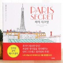96 page Paris Secret  coloring books for adults kids Relieve Stress Kill Time Graffiti Painting Book libros 25cm x 25cm цена и фото