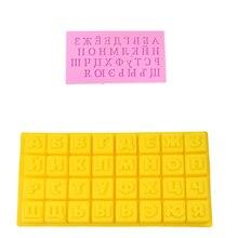 Силиконовые формы для выпечки 3D Алфавит русского шоколада буквы украшения торта инструменты для кухни DIY печенье Конфеты Мыло желе