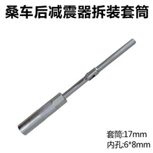 For Volkswagen full car front and rear shock absorber wrench