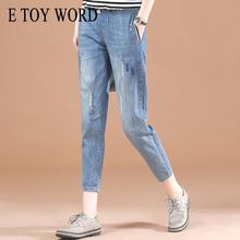 E TOY WORD Nine-point jeans women 2019 summer new Korean harem pants loose thin wild pants