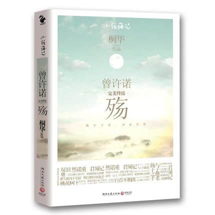 Zheng Xu Nuo Chinese Novel Fiction Book