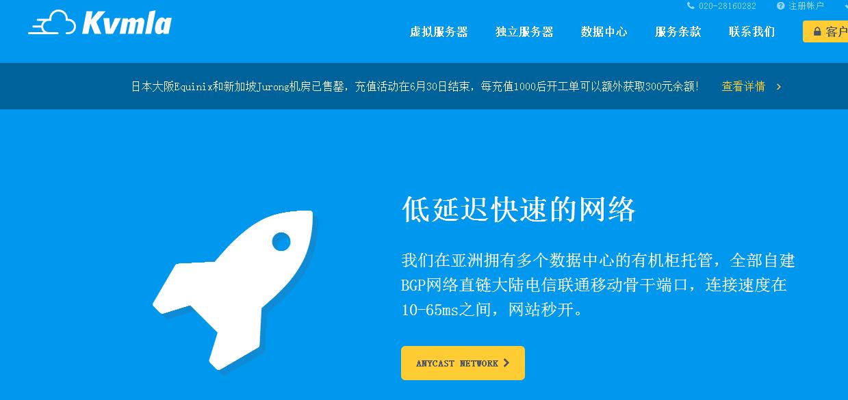 羊毛党之家 KVMLA:64元/月/1GB内存/40GB空间/600GB流量/100Mbps/KVM/新加坡 https://yangmaodang.org