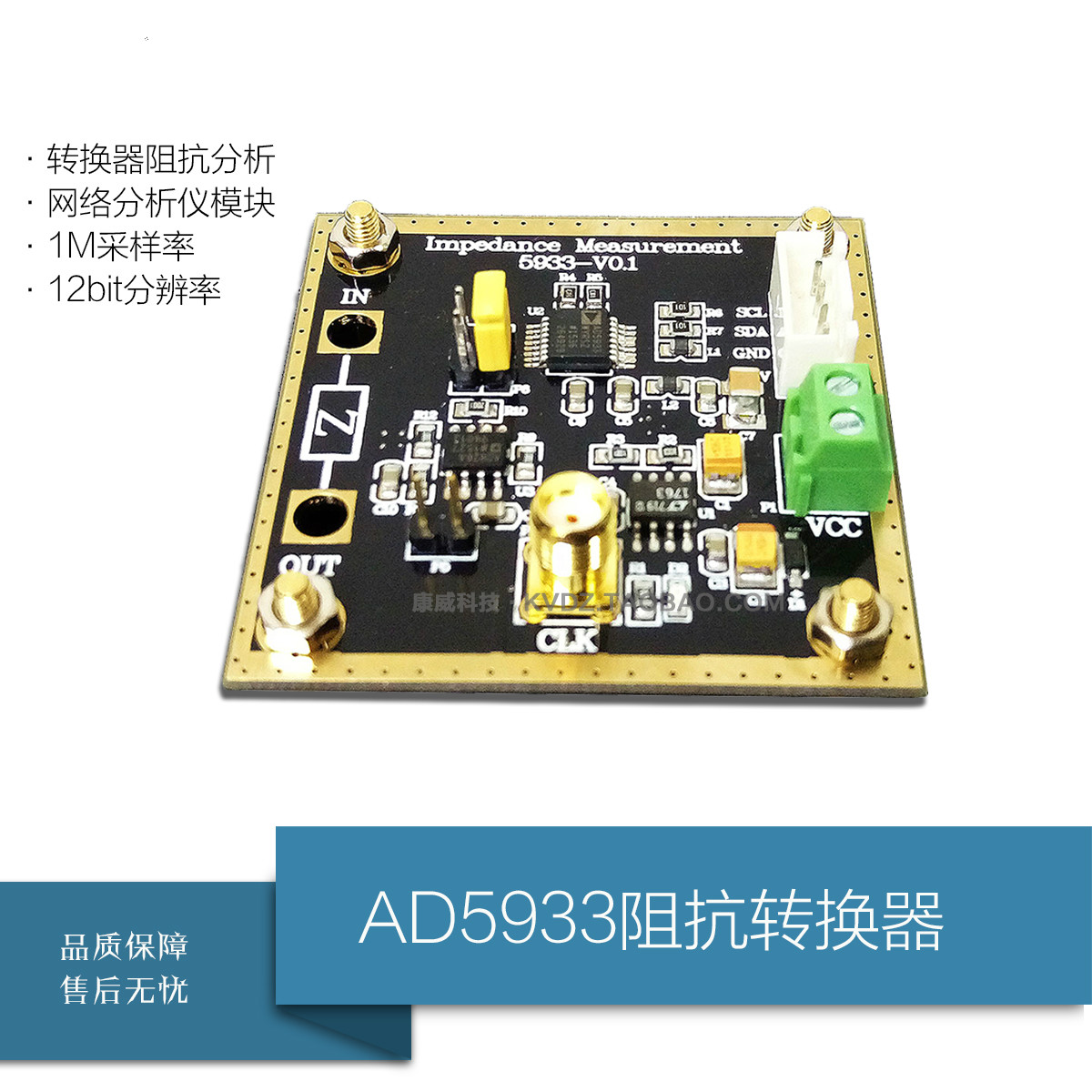 Measuring Resistance with 1M Sampling Rate and 12bit Resolution in AD5933 Impedance Converter Network Analyser Module