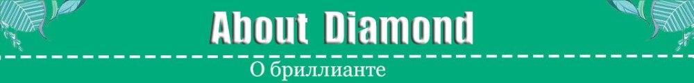 1-关于钻石
